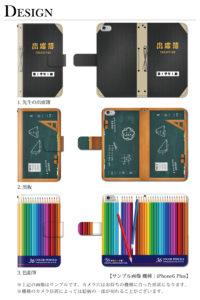 ケータイ屋24(Keitaiya24)「Plus-sシリーズ」のiPhoneケース。出席簿型など。