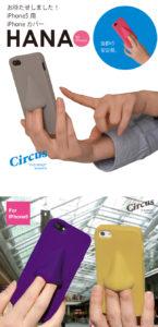 @SILICONE!「HANA」のiPhoneケース。指をさしてスマホをひっかける新しい形のスマホケース。