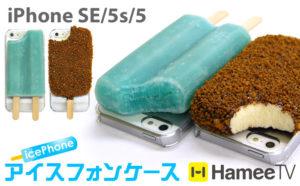 Hamee「アイスフォンケース」